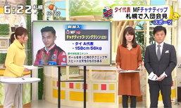 """จัดเต็ม! ทีวีญี่ปุ่นเสนอเรื่องราว """"ชนาธิป"""" ดาวเตะใหม่ซัปโปโร่ (คลิป)"""
