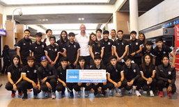 พร้อมลุย! แข้งสาวไทยออกเดินทางสู้ศึกสี่เส้าแดนมังกร