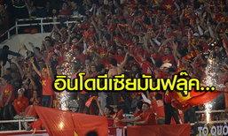 คอมเม้นท์เวียดนาม! หลังทีมแพ้ให้กับ อินโดนีเซีย ด้วยสกอร์รวม 3-4 ตกรอบรองฯ