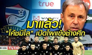 """แข้งใหม่ติดเพียบ! """"ราเยวัช"""" แบโผ 35 แข้งทีมชาติไทย"""