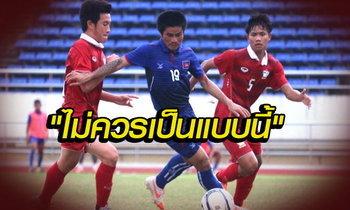 คอมเม้นต์แฟนบอลกัมพูชา..หลังแพ้ไทยยับเยิน0-6