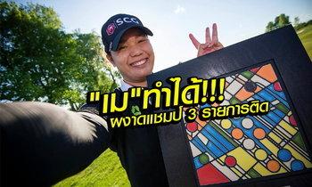 โปรเม เอรียา จุฑานุกาล ผงาดแชมป์สวิง LPGA 3 รายการติด, ลุ้นทุบสถิติโลก!