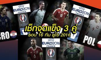 """จัดไป 3 เกมรอบ 16 ทีม ยูโร 20106 """"เกมที่ไม่มีโอกาสแก้ตัว""""!!!"""