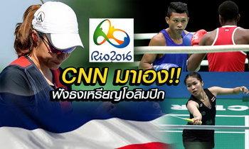CNN ประเมิน! ใครจะซิวเจ้าเหรียญทองโอลิมปิก 2016, ระบุชัดไทยได้ 2 ทอง