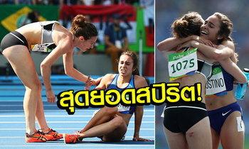 """น้ำใจกลางลู่วิ่ง! """"สาวกีวี-สาวมะกัน"""" กับสุดยอดสปิริตแห่งโอลิมปิก 2016 (อัลบั้ม)"""