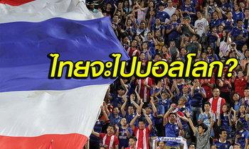 """คอมเม้นท์! แฟนบอลเอเชียกับ """"ทีมไทยจะผ่านไปเล่นฟุตบอลโลกได้หรือไม่?"""""""
