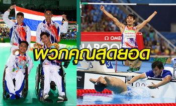 """""""ทัพกีฬาไทย"""" ยังแรงเดินหน้าโกยเหรียญ """"พาราลิมปิก2016"""""""