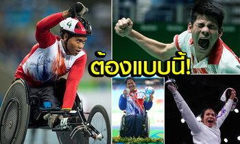 """มันต้องแบบนี้! """"ทัพนักกีฬาคนพิการ"""" รับอัดฉีดเพียบ, """"พงศกร"""" โกย 24 ล้านบาท"""