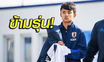 """เก่งเกินวัย! """"เจ้าหนูซามูไรวัย 15 ปี"""" ถูกเรียกตัวลุยบอลโลก ยู-20 (คลิป)"""