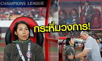 """เปิดหัวไม่สวย! """"เฉิน หย่วน ถิง"""" กุนซือหญิงคนแรกของทีมฟุตบอลชายบนเวทีเอเชีย (คลิป)"""