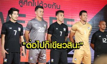 """คอมเม้นท์แฟนบอล """"เวียดนาม"""" หลัง """"ทีมชาติไทย"""" เปิดตัวเสื้อแข่งใหม่"""
