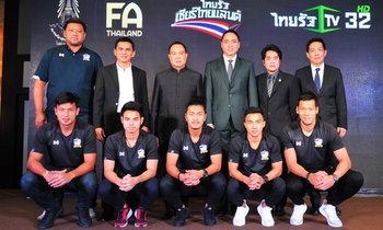 """""""ไทยรัฐทีวี"""" คว้าสิทธิ์จัดแข่งพร้อมยิงสดฟุตบอลทีมชาติไทย 4 ปีติด"""