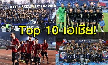 """ครั้งแรก! ไทยติดท็อป 10  """"AFC Technical Ranking"""""""