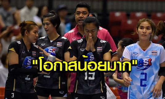 """ดับกระแสข่าวลือ! ประมุขลูกยางฯเผย โอกาสลุยริโอของ """"ตบสาวไทย"""" น้อยมาก"""