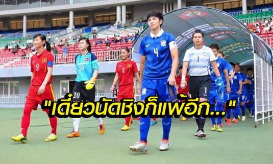 """คอมเม้นท์แฟนบอล """"เวียดนาม"""" หลังทีมหญิงชนะ """"ไทย"""" 2-0 ศึกชิงแชมป์อาเซียน"""