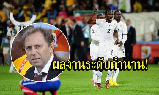 """ชุดประวัติศาสตร์! """"กาน่า"""" ในฟุตบอลโลก 2010 ภายใต้การคุมของ """"ราเยวัช"""" (คลิป)"""