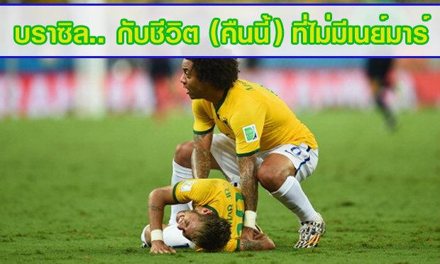 """บราซิล ต้อง """"ไม่กดดัน"""" ตัวเอง!"""