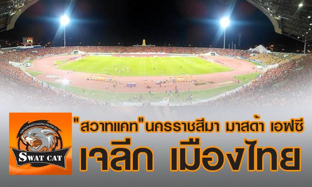 """""""สวาทแคท"""" นครราชสีมา มาสด้า เอฟซี อะไรที่ทำให้ทีมนี้ได้ฉายาว่า """"เจลีก ณ เมืองไทย"""""""