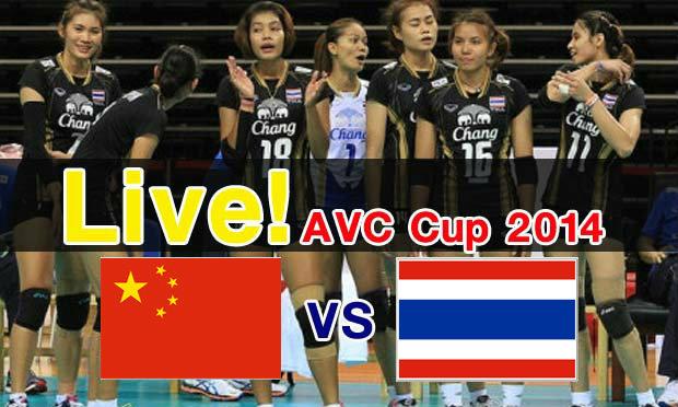 """รับชมสดๆการแข่งขันวอลเล่ย์บอลหญิง AVC Cup 2014 """"ไทย-จีน"""" ได้ที่นี่!"""