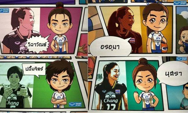 น่ารักจุง! ทีมลูกยางสาวไทย ถูกจับลงการ์ตูนแอนนิเมชั่น