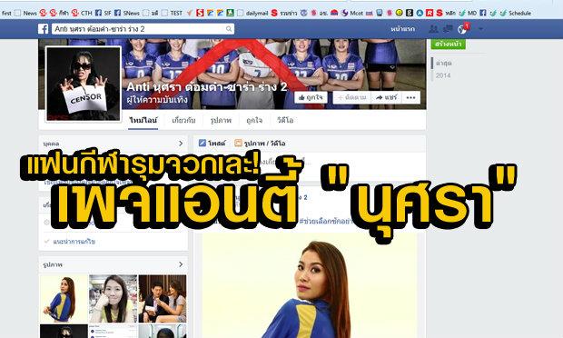 """ดราม่าวอลเลย์บอลไทย แฟนรุมด่าแหลก คนตั้งเพจ """"แอนตี้ นุศรา ต้อมคำ"""""""