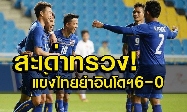 แข้งไทยฟอร์มโหด! ยำใหญ่ อินโดนีเซีย 6-0 ยึดแชมป์กลุ่ม ทะลุชนจีน