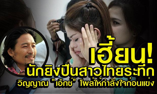 อึ้ง! 2 แม่นปืนสาวไทย เจอสิ่งลี้ลับ เชื่อ วิญญาณ �เอ็กซ์ จักรกฤษณ์� ตามให้กำลังใจ