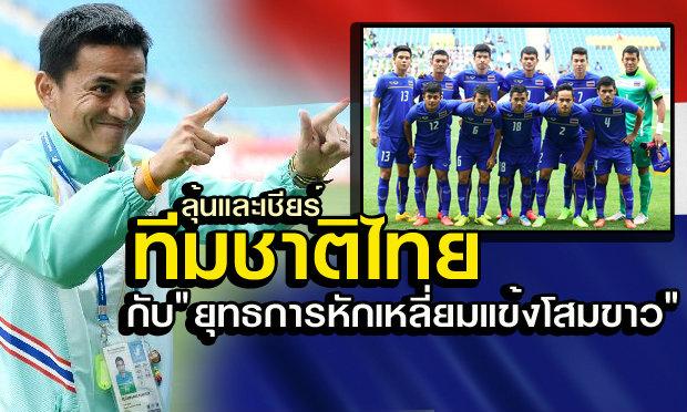 ลุ้นและเชียร์ทีมชาติไทย กับ