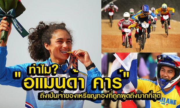 อแมนด้า คาร์ ทำไม? ถึงเป็นเจ้าของเหรียญทองที่ถูกคนไทยพูดถึงมากที่สุด+คลิป
