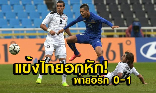เต็มที่แล้ว! แข้งไทย พ่ายอิรัก 0-1 ชวดเหรียญทองแดง เอเชียนเกมส์