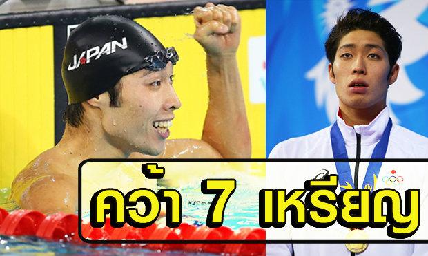 สถิติ 7 เหรียญ !! ฉลามหนุ่มแดนปลาดิบ คว้ารางวัลนักกีฬายอดเยี่ยมศึกอินชอนเกมส์