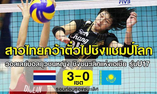 U17สาวไทยตบคาซัคฯ 3-0 ฉลุยรอบรองฯ พร้อมคว้าตั๋วชิงแชมป์โลก