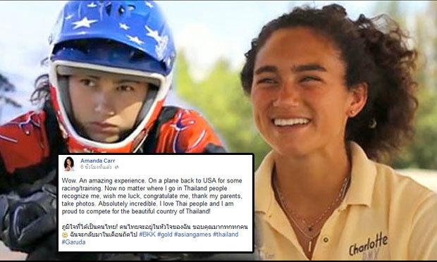 ′อะแมนด้า คาร์ ′บินกลับอเมริกา หวานหยด รักคนไทย ภูมิใจได้เป็นคนไทย