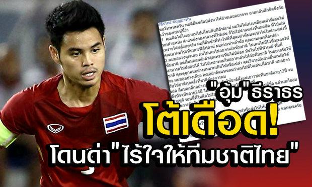 ธีราธร สุดทน! ออกโรงสวนกลับ กรณีโดนด่าไร้ใจให้ทีมชาติไทย