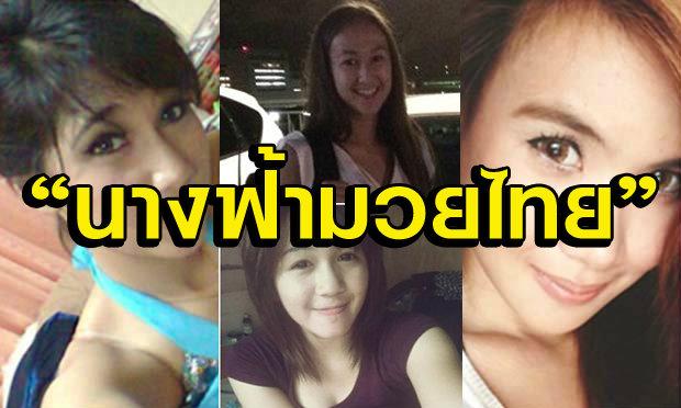 """""""สุดสวยมวยไทยโลก 2014"""""""