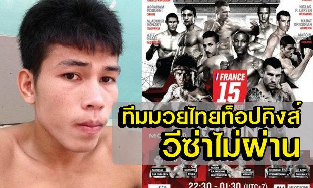 """วุ่นแล้ว! สถานทูตฝรั่งเศสไม่ออก """"วีซ่า"""" ให้นักชกไทยและทีมมวยท็อปคิงส์ 8 คน"""
