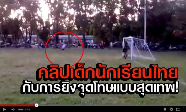 คลิป เด็กนักเรียนไทย โชว์ลีลายิงจุดโทษแบบสุดพิลึก