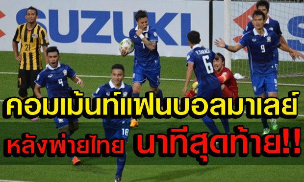 คอมเม้นท์แฟนบอลมาเลเซีย หลังแพ้ไทยนาทีสุดท้าย3-2