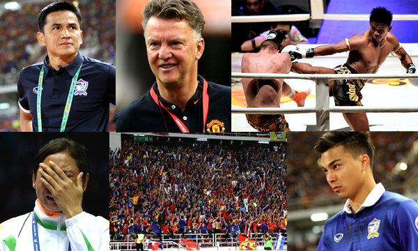 10 สุดยอดบุคคลกีฬา ทรงอิทธิพลแห่งปี 2014