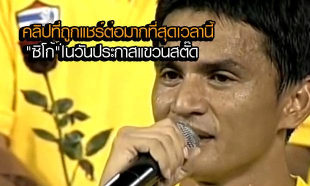 """คลิปที่ถูกแชร์มากมาย """"ซิโก้"""" คำมั่นเมื่อปี 2007  """"ผมก็จะกลับมาเป็นโค้ชทีมชาติไทยในอนาคต"""""""