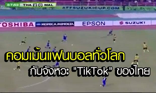 คอมเม้นแฟนบอลต่างชาติกับจังหวะต่อบอลขั้นเทพของทีมไทย