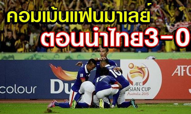 comment แฟนบอลมาเลเซียตอนขึ้นนำไทย3-0