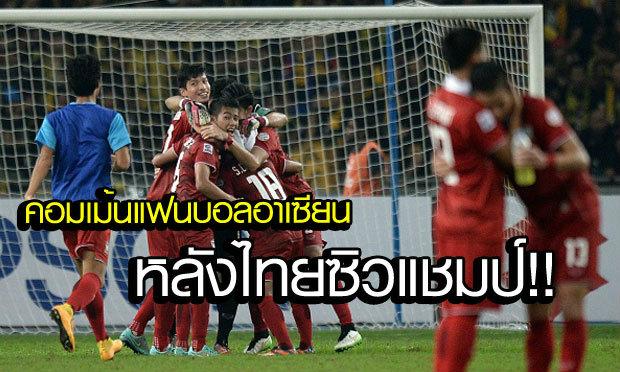 Comment แฟนบอลในอาเซียนหลังจบเกมส์นัดชิงชนะเลิศ