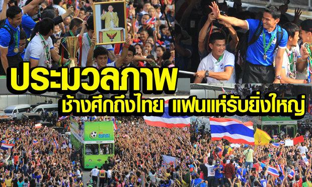 ประมวลภาพ ประทับใจ นักเตะไทยแห่ถ้วยฉลองแชมป์ ซูซูกิคัพ 2014