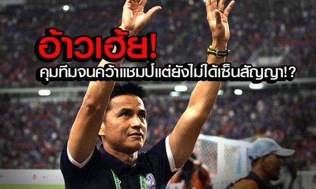 """แฟนบอลชาวไทย ตั้งคำถาม """"ซิโก้"""" ทำไมถึงได้แค่สัญญาใจ จากสมาคมฟุตบอล"""