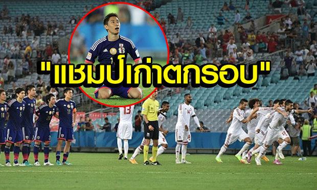 ′คากาวะ′ บอดโทษ!! ′ยูเออี′ แม่นเป้าเขี่ย ′ญี่ปุ่น′ แชมป์เก่าตกรอบ 8 ทีมเอเชี่ยนคัพ(คลิป)