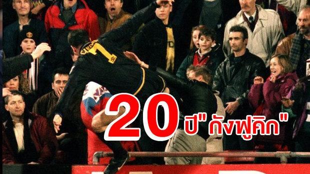 """20 ปี """"กังฟูคิก"""" (คลิป)"""