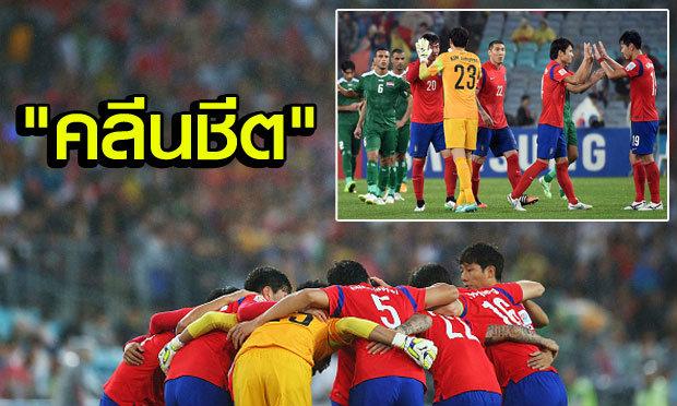 เครื่องหมายคำถาม.. ของเกมรับเกาหลีใต้
