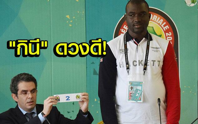 """""""กินี"""" สุดเฮงจับฉลากทีหลังแต่ได้ผ่านเข้ารอบ 8 ทีมแอฟริกัน เนชั่นส์ คัพ"""