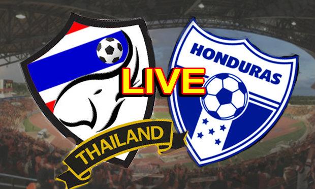 รายงานสด ทีมชาติไทย v ทีมชาติฮอนดูรัส